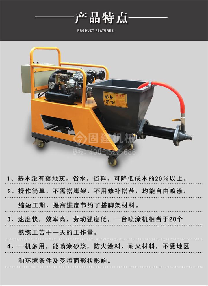 固建机械砂浆腻子多功能喷涂机操作说明(图1)