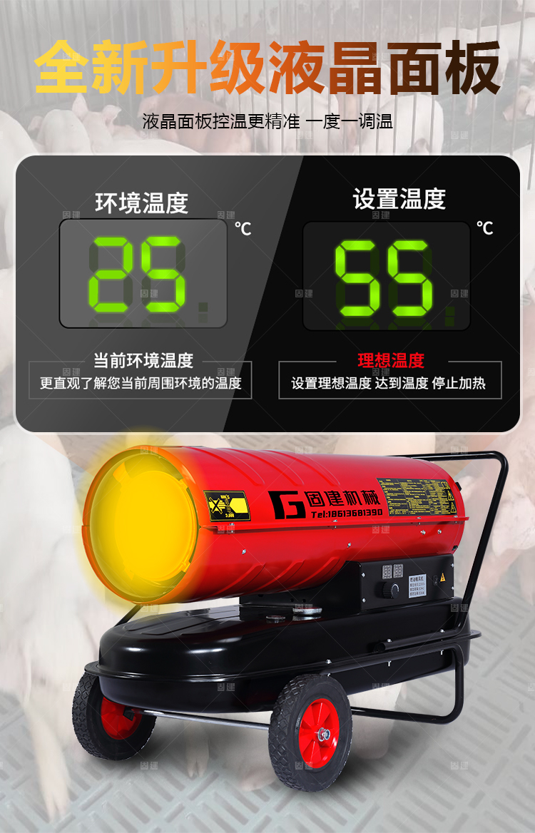固建可接风带电暖风机大棚取暖机(图5)