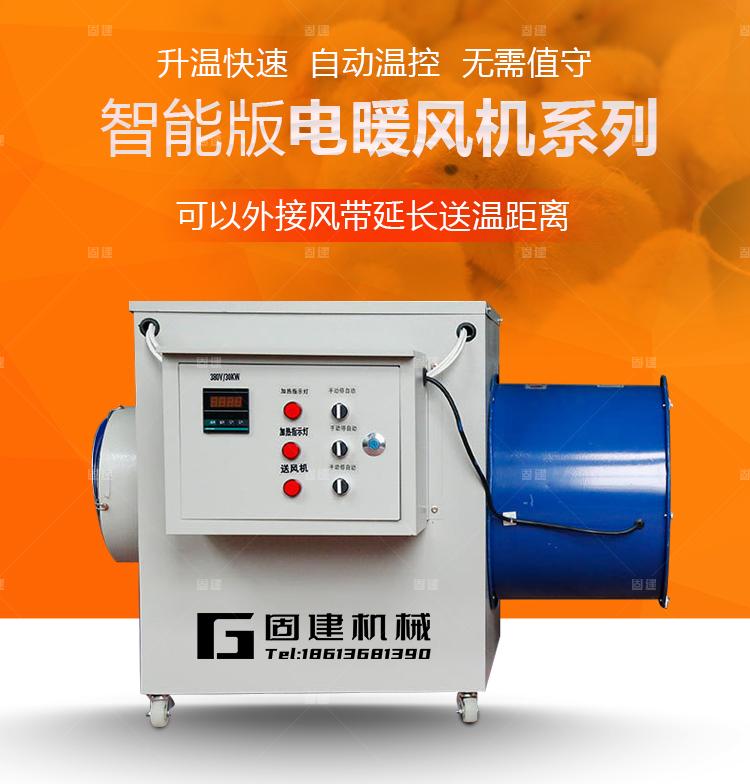 固建可接风带电暖风机大棚取暖机(图8)